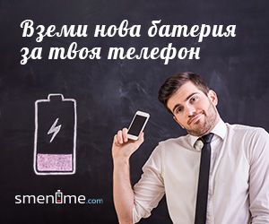 Smenime.com - Вземи нова батерия за твоя телефон